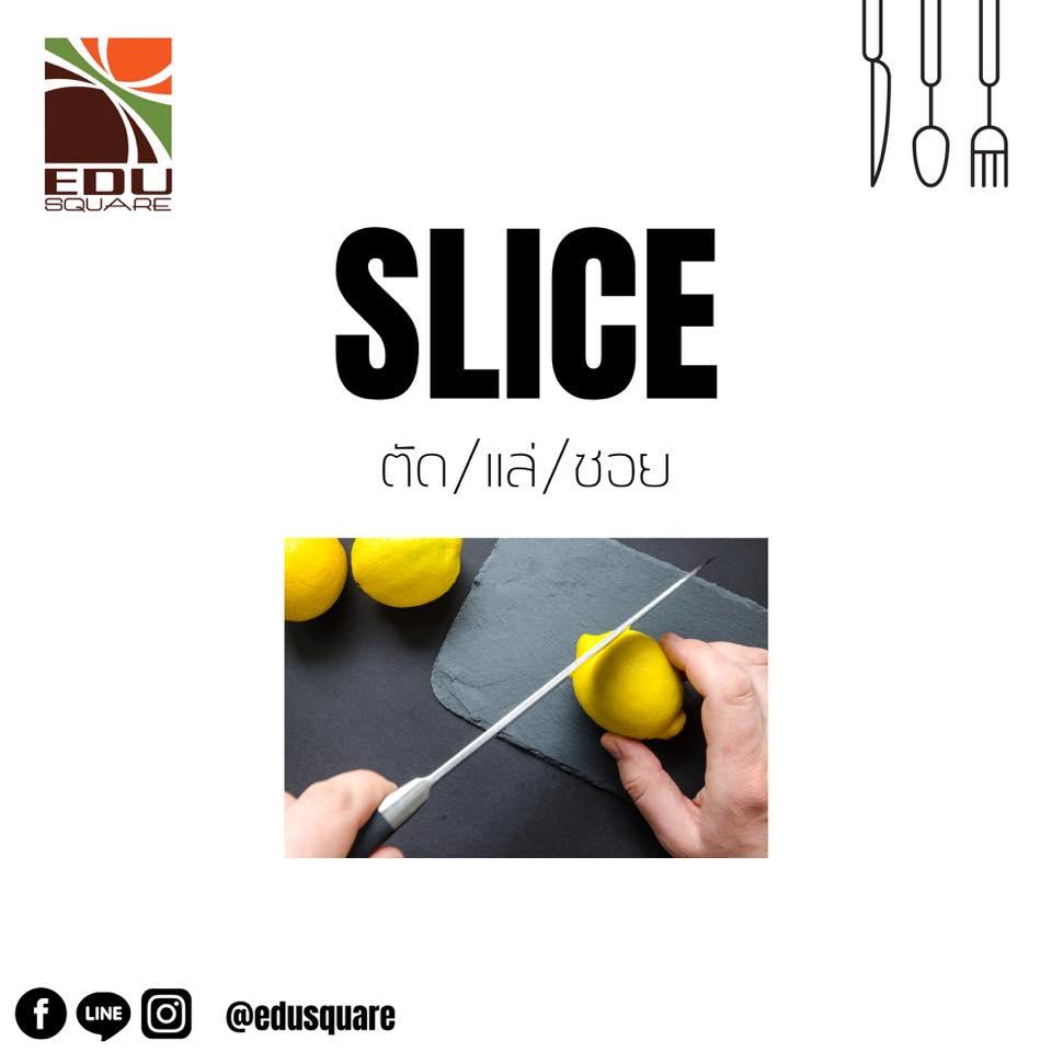 Slice (ตัด,แล่,ซอย)