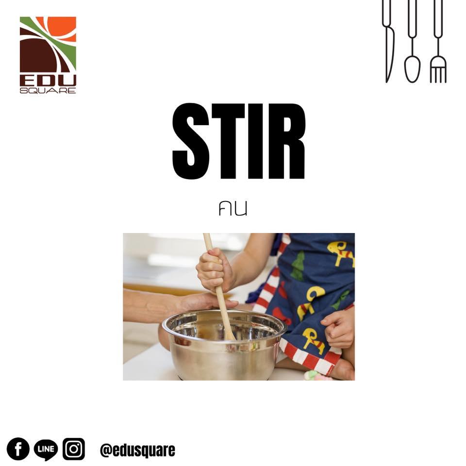 Stir (คน)