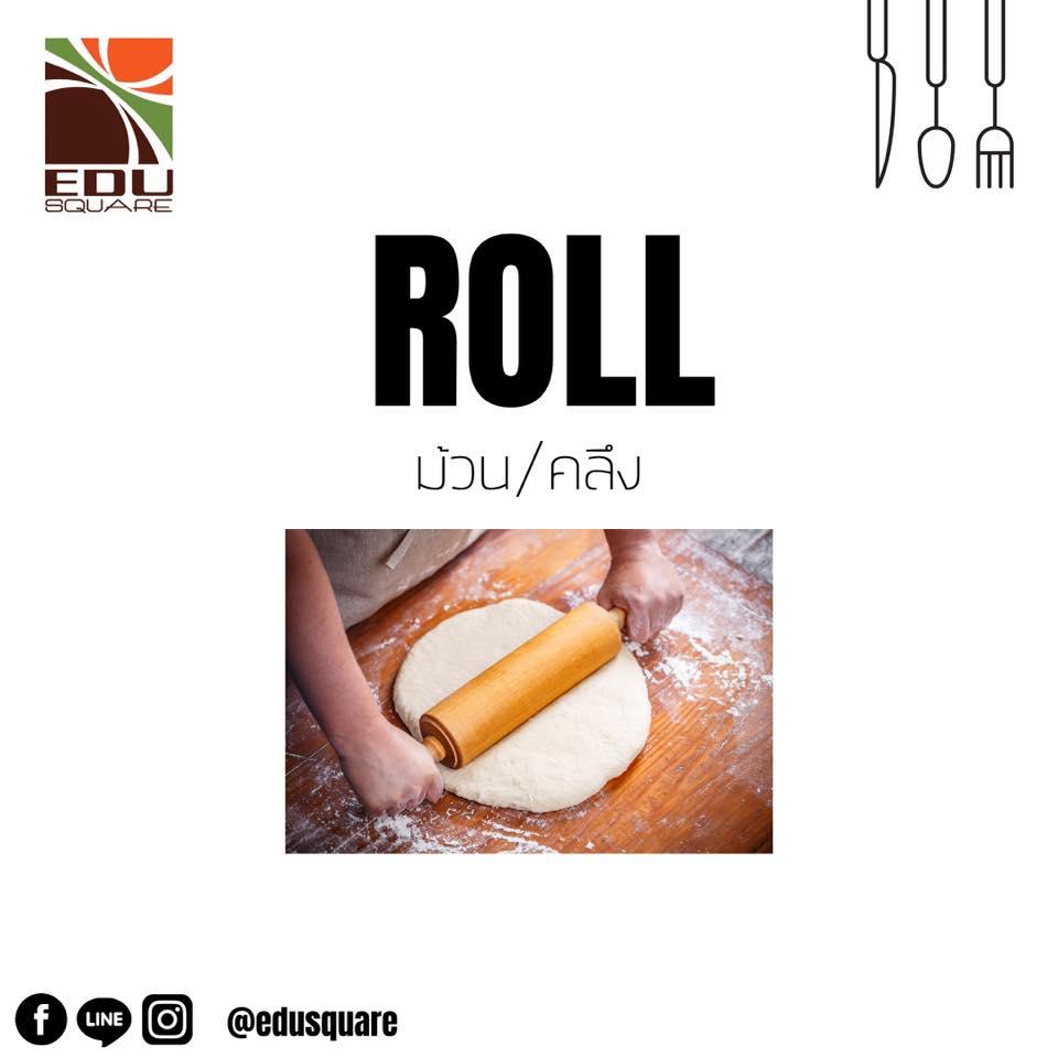 Roll (ม้วน,คลึง)